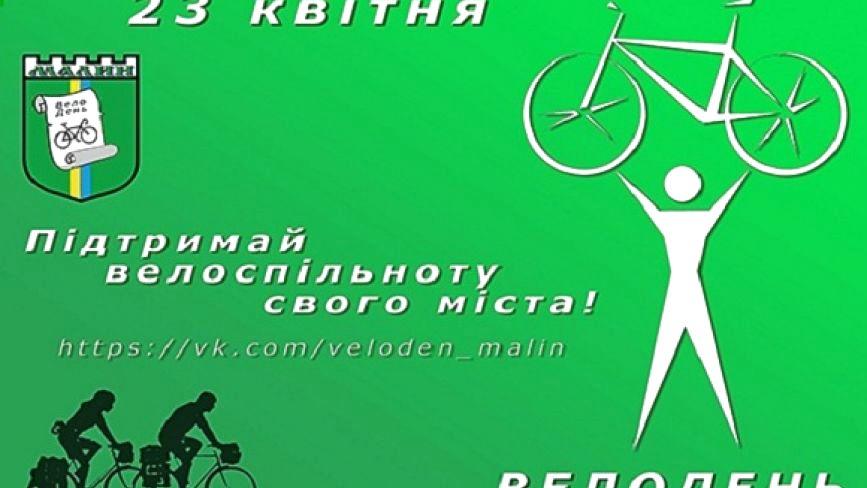 Організатори Велодня розповіли, як виникла ідея проведення всеукраїнської акції в Малині