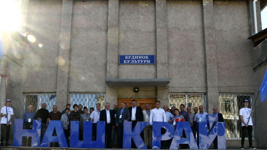 У Народичах презентували команду Народицького осередку політичної партії «Наш край» (Політична реклама)