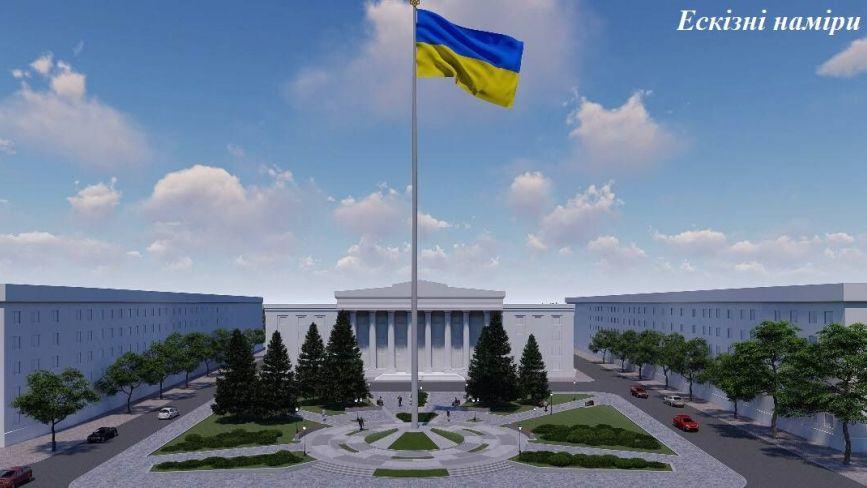 У мерії оприлюднили ескізи майбутнього скверу з прапором України на Соборному майдані