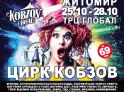 Найбільший цирк України – цирк «Кобзов», готовий дивувати, надихати і приносити радість!