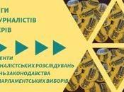 Конкурс на участь у тренінгах «Інструменти для журналістських розслідувань порушень законодавства під час парламентських виборів»