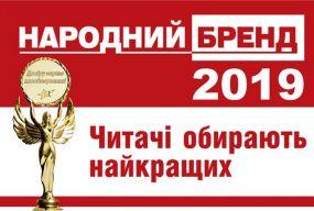 """Голосуйте у конкурсі """"Народний Бренд 2019"""""""