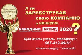 У Житомирі стартує «Народний бренд – 2020». Час реєструватися та обирати найкращих!