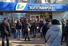 Під «Житомиргазом» містяни протестують проти підняття тарифів за доставку газу