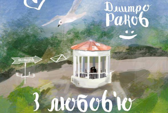 Художник Дмитро Раков запрошує житомирян на виставку «З любов'ю з Житомира»