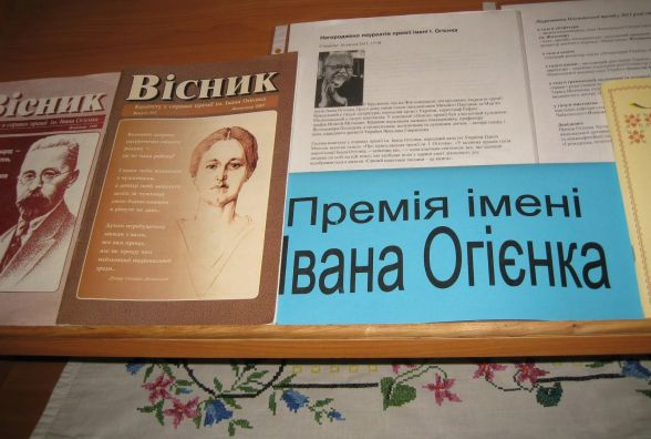 Розпочався прийом документів на здобуття премії імені Івана Огієнка