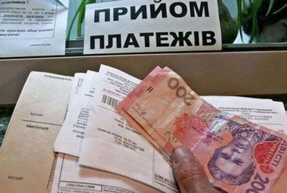Відсьогодні українці можуть сплачувати за комуналку в розстрочку