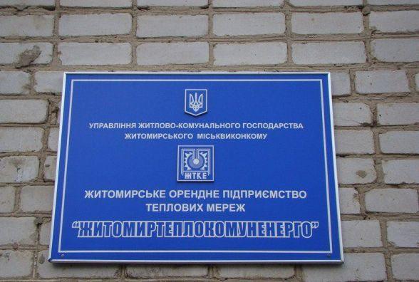 """Депутати врятували КП """"Житомиртеплокомуненерго"""" від банкрутства"""