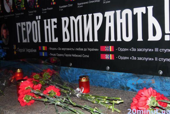 Житомиряни пам'ятають своїх Героїв. Фото