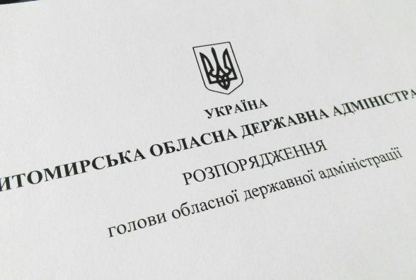 Управління здоров`я Житомирської облдержадміністрації залишилося без керівника