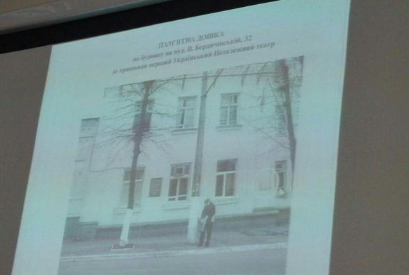 Виконком не дозволив у Житомирі встановити пам'ятну дошку Українському Незалежному театру
