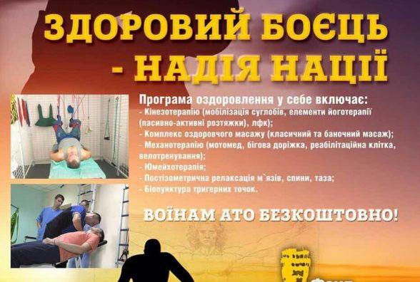 В Житомирі працює Оздоровчий Центр для реабілітації поранених військових