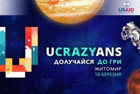 Житомирян та гостей міста запрошують долучитися до соціальної гри uCRAZYans