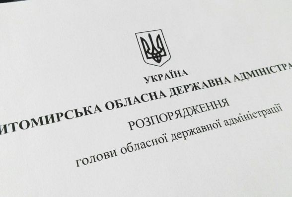 У Житомирській облдержадміністрації шукають начальника управління освіти і науки