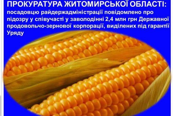 На Житомирщині посадовця райдержадміністрації підозрюють у співучасті у заволодінні понад 2 млн грн Державної продовольчо-зернової корпорації