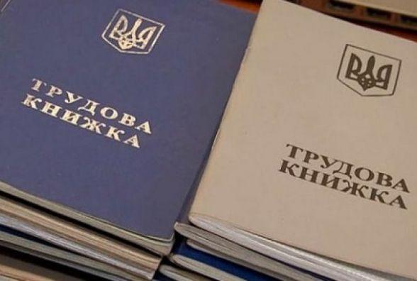 Пенсійна реформа: в Україні з`являться електронні трудові книжки