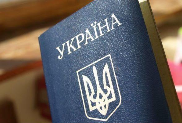Відтепер українці можуть шукати втрачений паспорт через інтернет