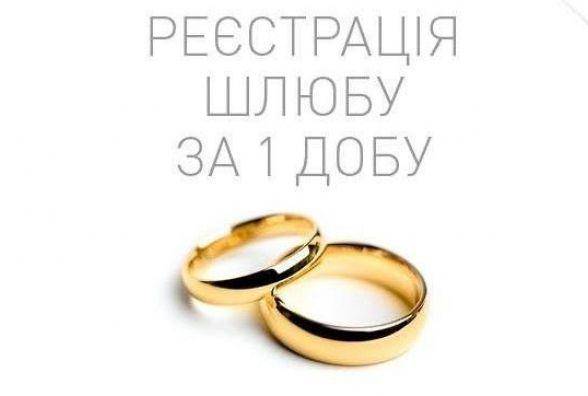 Відтепер усі українці можуть одружитися за  добу
