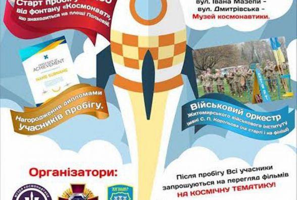 Житомирян запрошують долучитися до пробігу, присвяченого Дню авіації і космонавтики