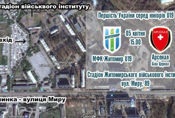 Сьогодні МФК ЖитомирU19 зіграє домашній матч Першості юніорів U19 на стадіоні військового інституту