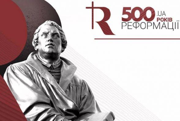 Ювілей реформації у Європі – старт для реформ в Україні!