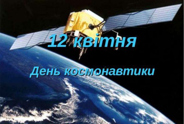Житомирян запрошують долучитися до Всесвітнього дня космонавтики