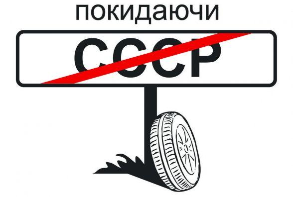 Прощавай, Радянський Союз: Кабмін схвалив законопроект про припинення дії всіх радянських законів і актів
