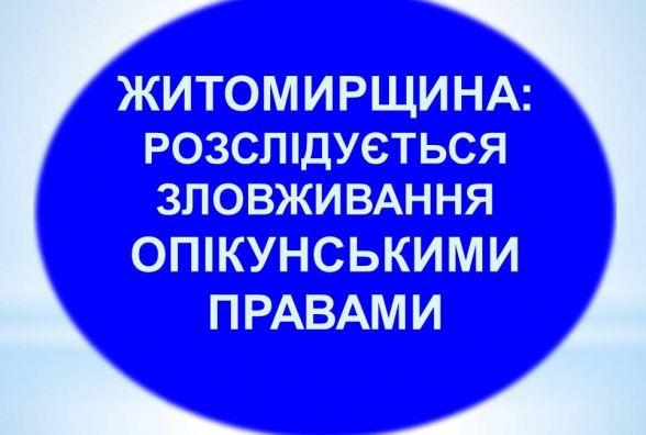 На Житомирщині розслідують зловживання опікунськими правами у інтернаті