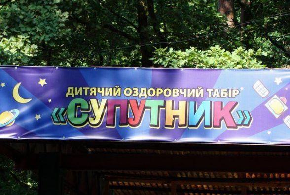 Житомирський міськвиконком погодив нову чергу прийняття заяв на оздоровлення дітей у таборі «Супутник»