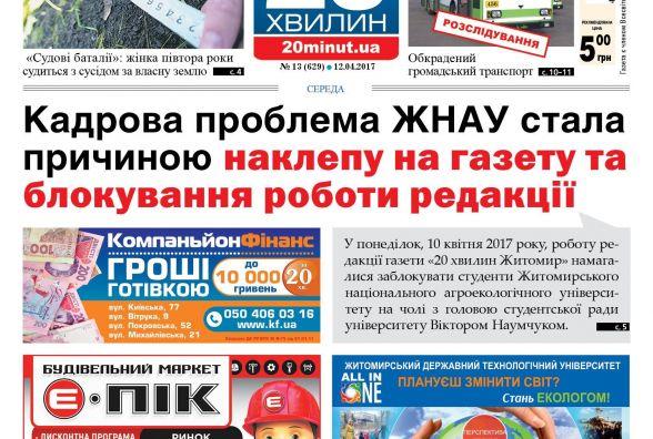 Кадрова проблема ЖНАЕУ стала причиною наклепу на газету та блокування роботи редакції