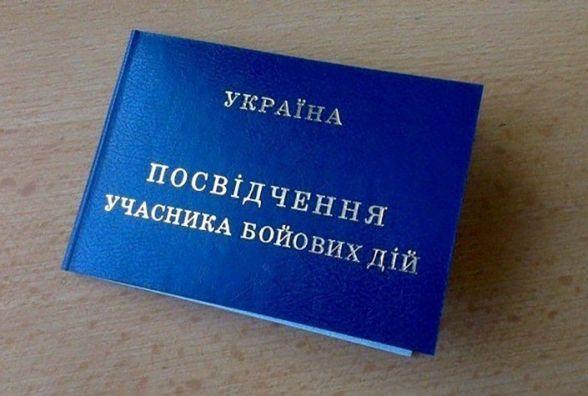 У Житомирській області учасники АТО отримали у власність 1355 гектарів землі