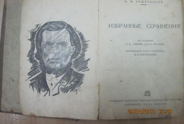 Житомирські митники вилучили у росіянина старовинну книгу, яку той намагався вивезти з України