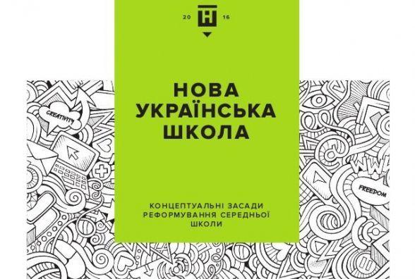 Освітня реформа: в Україні планують оновити 200 шкіл