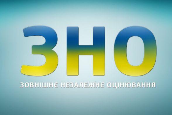 У 2017 році в Україні зменшилася кількість бажаючих скласти ЗНО