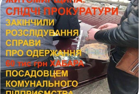 На Житомирщині судитимуть за хабар заступника керівника комунального підприємства