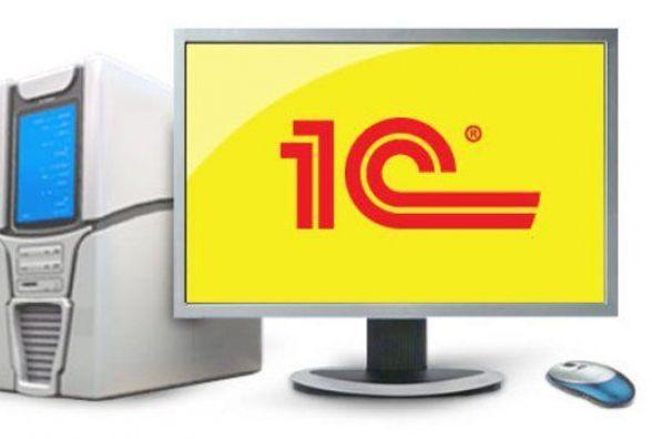 """Українських бізнесменів можуть залишити без програми """"1С"""""""