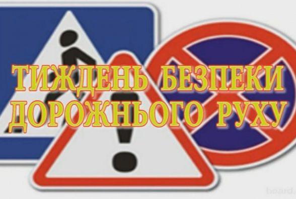 В Україні проходить тиждень безпеки дорожнього руху