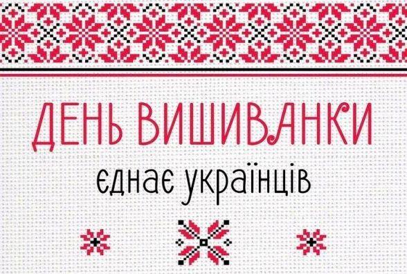 Житомирян запрошують відзначити День вишиванки: програма