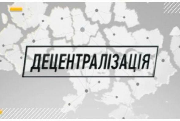Плюс 14,5 млрд грн: перші результати фінансової децентралізації у 2017 році