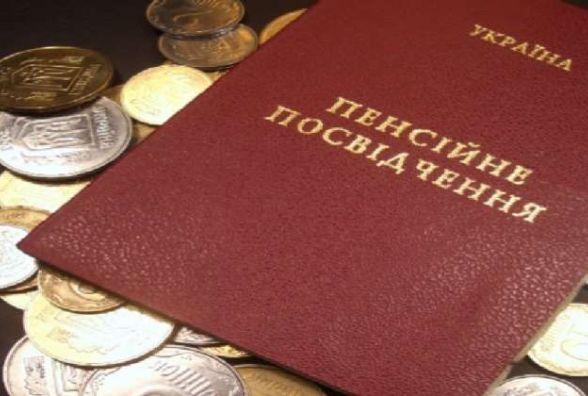 Пенсія українців залежатиме від розміру страхового стажу