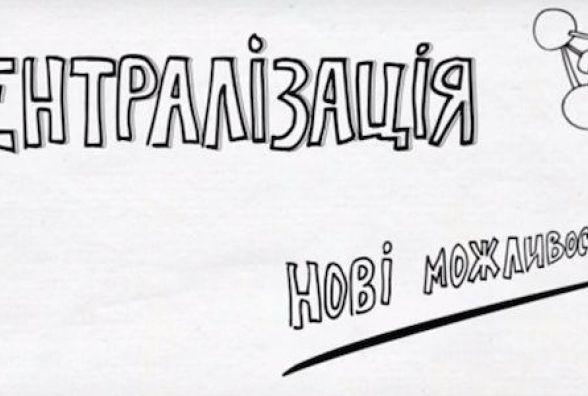 На Житомирщині з'являться ще три об'єднані громади