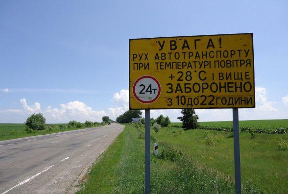З 1 червня на Житомирщині вводиться обмеження руху для великовагового транспорту