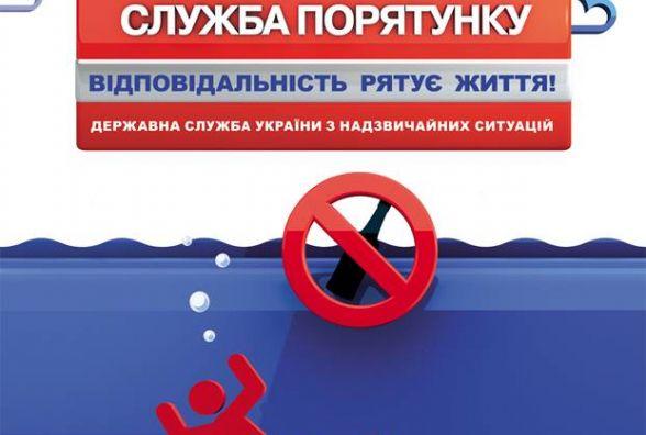Рятувальники Житомирщини нагадують правила безпеки на воді