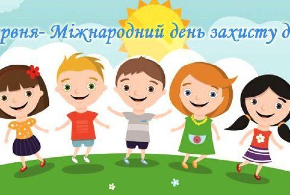 Сьогодні - День захисту дітей