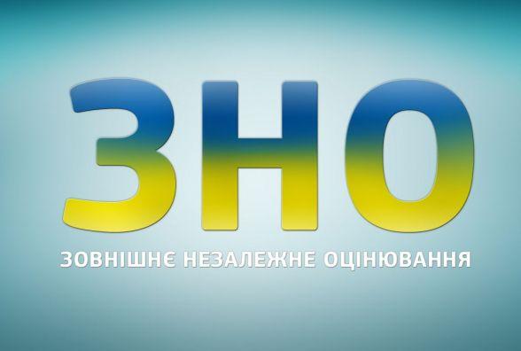 На Житомирщині явка на ЗНО з історії України склала 94,5 %
