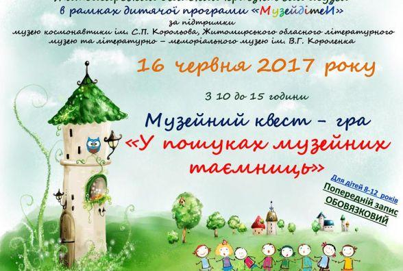 У Житомирі вперше пройде міжмузейний квест для школярів