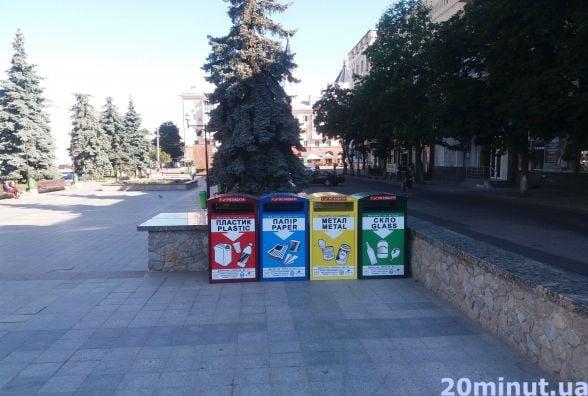 Фотофакт. На майдані Соборному з`явилися перші урни для роздільного збору сміття