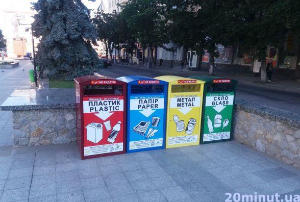 Стало відомо, де у Житомирі з`являться урни для роздільного збору сміття