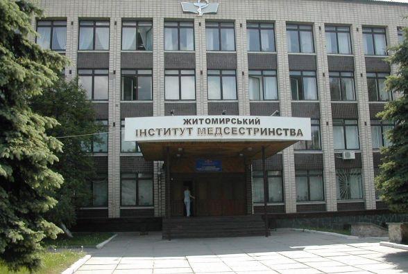 Житомирський інститут медсестринства обрав нового керівника