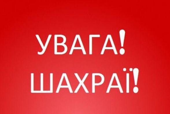 Будьте обережними: на Житомирщині шахраї збирали кошти для благодійних фондів нібито під патронатом ОДА
